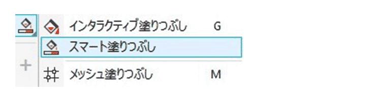 4.「スマート塗りつぶし」ツールを選択します。 「スマート塗りつぶし」ツールによる出力できないデータの編集方法(CorelDRAW)