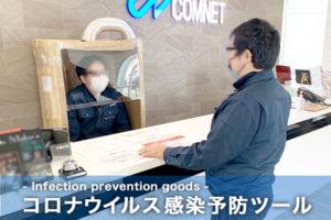 外気を取り込む飛沫感染防止ボックス|レーザーカッターでつくるコロナウイルス感染予防グッズの製作事例