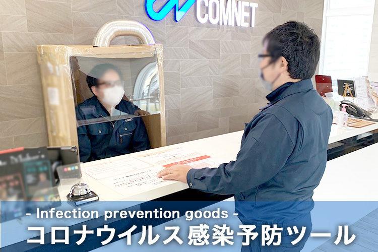 外気を取り込む飛沫感染防止ボックス レーザーカッターでつくるコロナウイルス感染予防グッズの製作事例