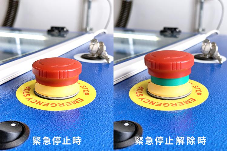 緊急停止時と解除時の緊急停止ボタン|急に加工ができなくなった時の確認箇所(安全装置編)|レーザーメンテナンス講座
