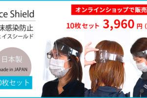 飛沫感染防止フェイスシールドの販売を開始しました。10枚セット:3,960円(税込)