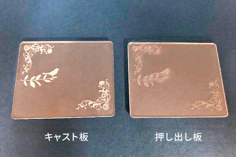 左のキャスト板は白くハッキリと仕上がり、右の押し出し板では、ガラスが溶けたように透明に仕上がります。 アクリルの種類によるレーザー彫刻加工の仕上がりの違い