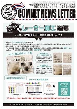 「コムネットニュースレター」Vol64(2020年7月号)の掲載内容(1ページ目)