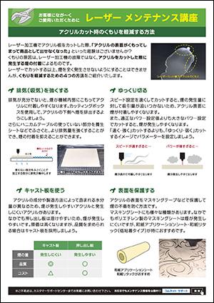 「コムネットニュースレター」Vol64(2020年7月号)の掲載内容(3ページ目)