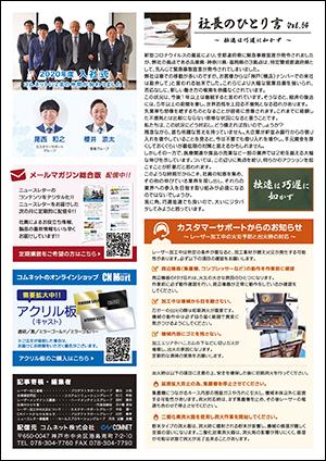 「コムネットニュースレター」Vol64(2020年7月号)の掲載内容(4ページ目)