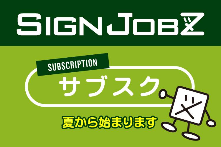 """サイン・看板業界 """"唯一無二"""" の業務システム「SIgnJOBZ」がサブスクリプション(定額制)でのご提供を開始"""