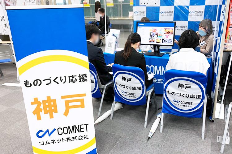コムネットの出展ブース|新型コロナウイルス感染拡大防止対策万全!アクセス就活合同説明会(大阪)に参加しました!