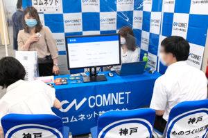 新型コロナウイルス感染拡大防止対策万全!アクセス就活合同説明会(大阪)に参加しました!