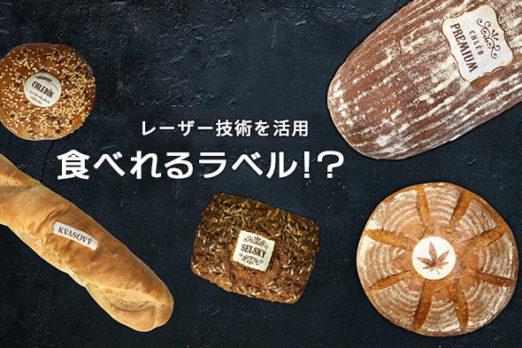 食べれるラベル!?食品用ラベルとしてパンへレーザー加工し、食品業界での差別化に成功|海外から学ぶレーザー導入事例