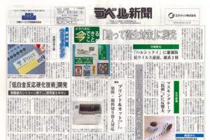 シール・ラベルのデジタル後加工機の入門機LabelExpressⅡを7月から新発表|ラベル新聞(6月15日号)