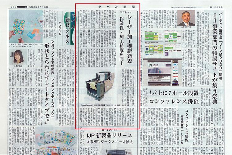 シール・ラベルのデジタル後加工機の入門機LabelExpressⅡを7月から新発表(コムネット掲載記事)|ラベル新聞(6月15日号)