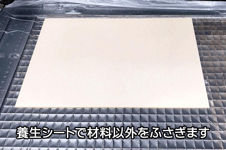 養生シートで材料以外をふさぎます。|アクリルをカット加工する時にくもりを軽減する方法|レーザーメンテナンス講座