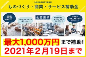 【5次締切(2021年2月19日)】ものづくり補助金で最大1,000万円までの補助!劇的に申請しやすくなった10のポイント