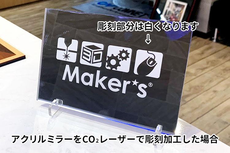 CO2レーザー加工機でアクリルミラーを彫刻加工した場合、透明のアクリル板を彫刻加工した時と同様に、文字が綺麗に白く浮かび上がります。|ハイブリッドレーザーの活用方法