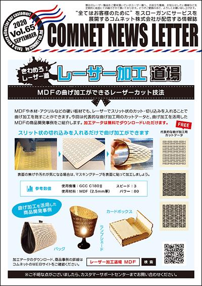 「コムネットニュースレター」Vol65(2020年9月号)の掲載内容(1ページ目)