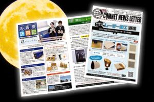 ニュースレターVol65(2020年9月号)を配信しました!