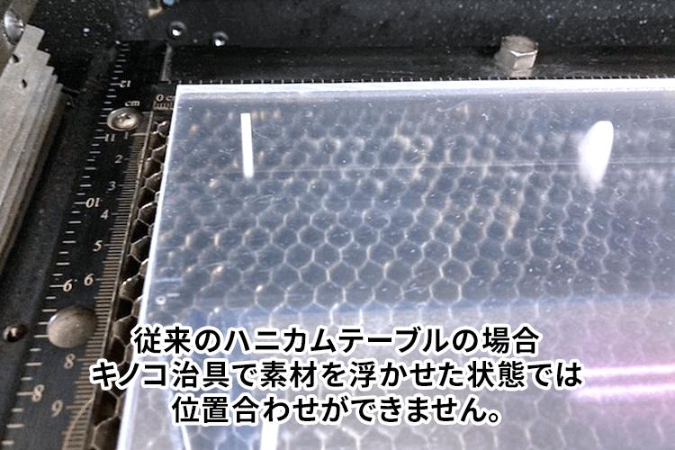 従来のハニカムテーブルの場合、キノコ治具で素材を浮かせた状態では位置合わせができません。|コムネット独自開発カッティングテーブルのメリット(C180/C180Ⅱ専用オプション)