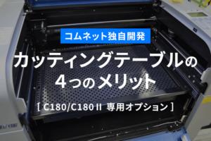 コムネット独自開発カッティングテーブルのメリット(C180/C180Ⅱ専用オプション)