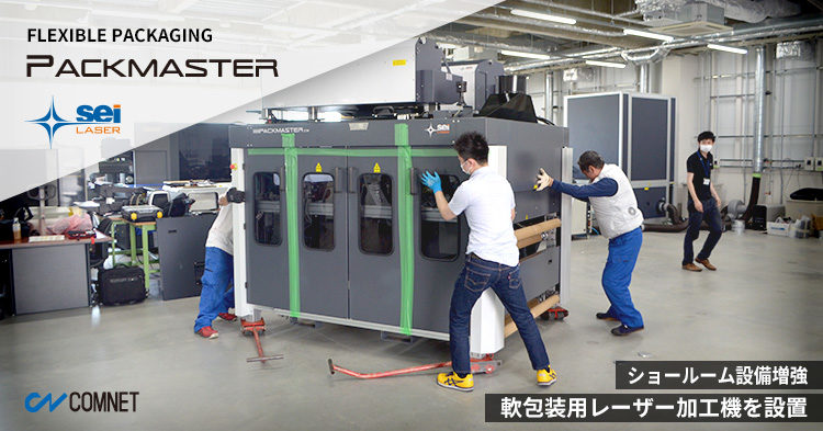 ショールームへ軟包装フィルム用レーザー加工機PACK MASTER、スリッターを設置しました。