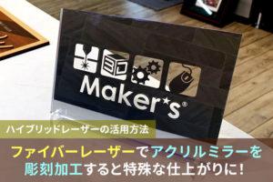 ファイバーレーザーでアクリルミラーを彫刻加工すると特殊な仕上がりに!ハイブリッドレーザーの活用方法