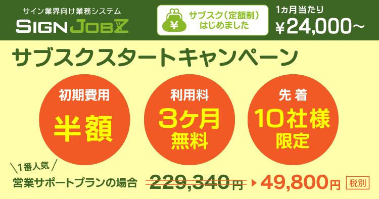【期間限定】初期費用半額!3ヶ月無料キャンペーン実施中!<先着10社・9月末まで>|SignJOBZ(サインジョブズ)