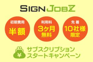 <終了いたしました>【期間限定】初期費用半額!3ヶ月無料キャンペーン実施中!<先着10社>|SignJOBZ(サインジョブズ)
