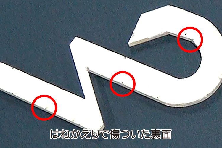 レーザーのはね返りで傷ついたアクリルの裏面|透明アクリルをレーザー加工するときに気をつけるポイント|レーザー加工道場