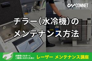 チラー(水冷機)のメンテナンス方法|レーザーメンテナンス講座