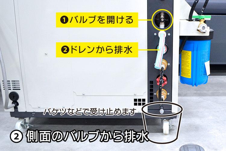 側面のバルブを開けて排水|冷却水の交換方法|チラー(水冷機)のメンテナンス方法|レーザーメンテナンス講座