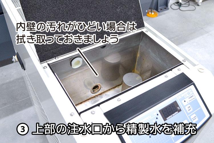 上部の注水口から精製水を補充|冷却水の交換方法|チラー(水冷機)のメンテナンス方法|レーザーメンテナンス講座