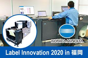 Label Innovation 2020 in 福岡でシール・ラベル向けレーザーカッターLabelExpressⅡを出展