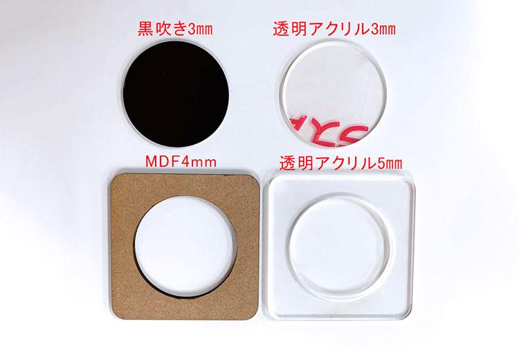 レーザーカットとした材料|接着不要!組み合わせ自由な象嵌風コースター|レーザー加工とUV印刷の加工事例