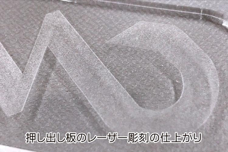 アクリル(押し出し板)のレーザー彫刻の仕上がり|透明アクリルをレーザー加工するときに気をつけるポイント|レーザー加工道場