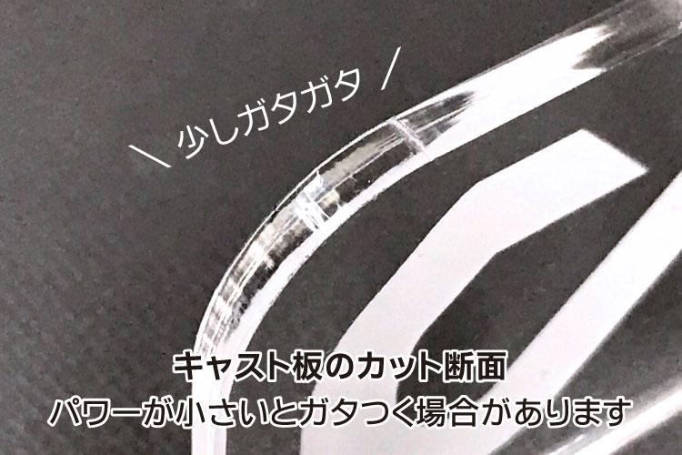 アクリル(キャスト板)のレーザーカット断面の仕上がり|透明アクリルをレーザー加工するときに気をつけるポイント|レーザー加工道場