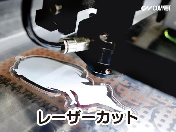 レーザー加工×UVプリントを使用した場合の製作工程:(4)レーザー加工機でアクリルをレーザーカット