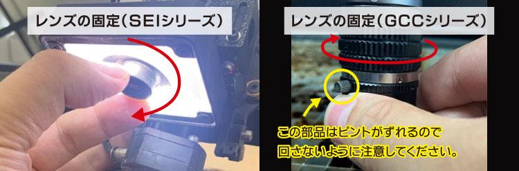 レンズの固定 CCDカメラのメンテナンス方法 レーザーメンテナンス講座