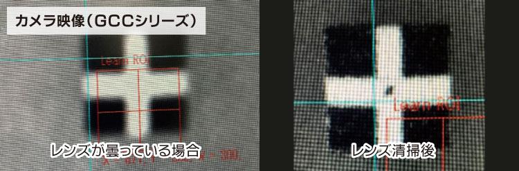 レンズの曇りによるカメラ映像比較(GCCシリーズ) CCDカメラのメンテナンス方法 レーザーメンテナンス講座