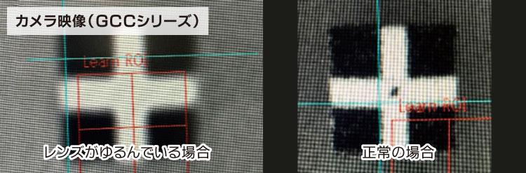 カメラレンズのゆるみによるカメラ映像比較(GCCシリーズ) CCDカメラのメンテナンス方法 レーザーメンテナンス講座
