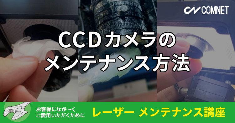 CCDカメラのメンテナンス方法 レーザーメンテナンス講座
