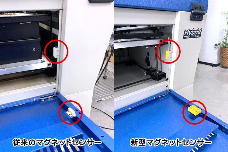 従来のセンサーと新型センサーの違い|センサーの仕様変更と対処法|カスタマーサポートからのお知らせ
