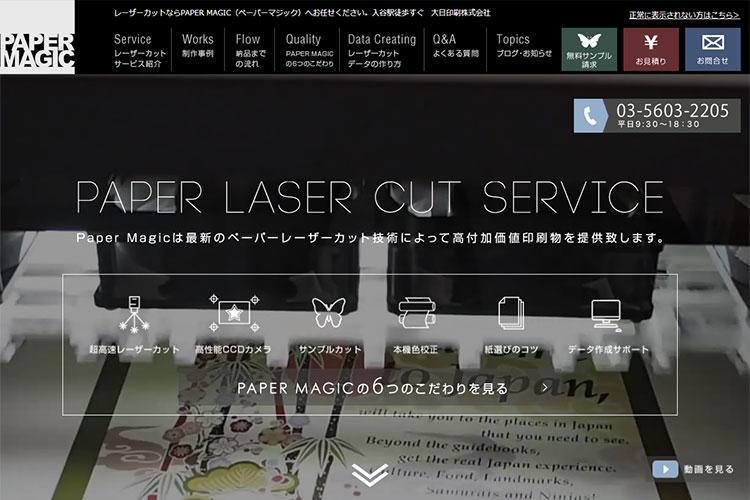 レーザーカットサービス「PAPER MAGIC」特設サイト|大日印刷株式会社様(PAPER MAGIC)|レーザー加工機の導入事例