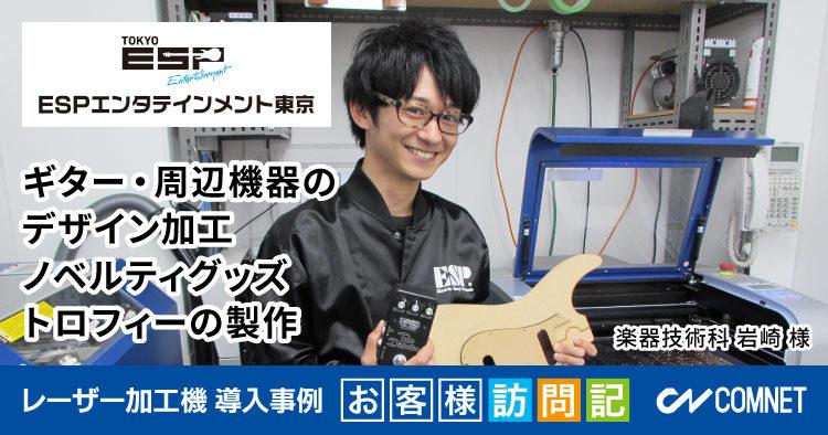ギター・周辺機器のデザイン加工。ノベルティ・トロフィーの製作。音楽専門学校ESPエンタテインメント東京様 レーザー加工機の導入事例