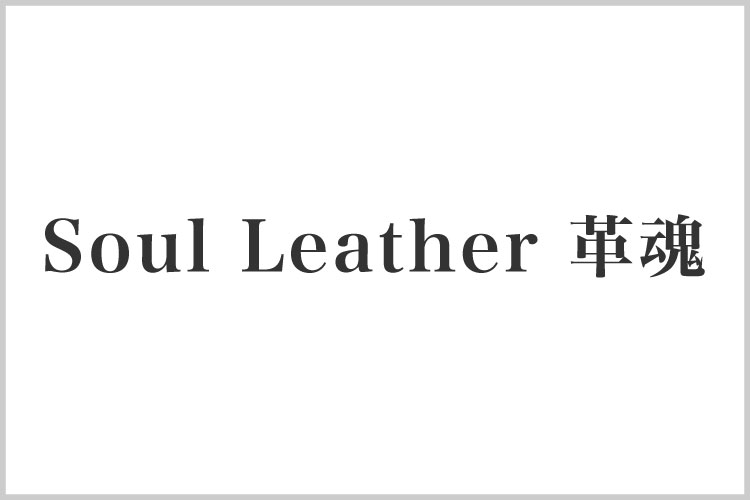 プロフィール|Soul Leather 革魂様|レーザー加工機の導入事例