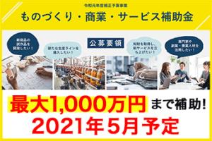 【6次締切(2021年5月予定)】ものづくり補助金で最大1,000万円までの補助!劇的に申請しやすくなった10のポイント