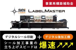 事業再構築補助金でデジタルシール加工をスタート|シール・ラベルデジタル印刷のパッケージ販売のご案内