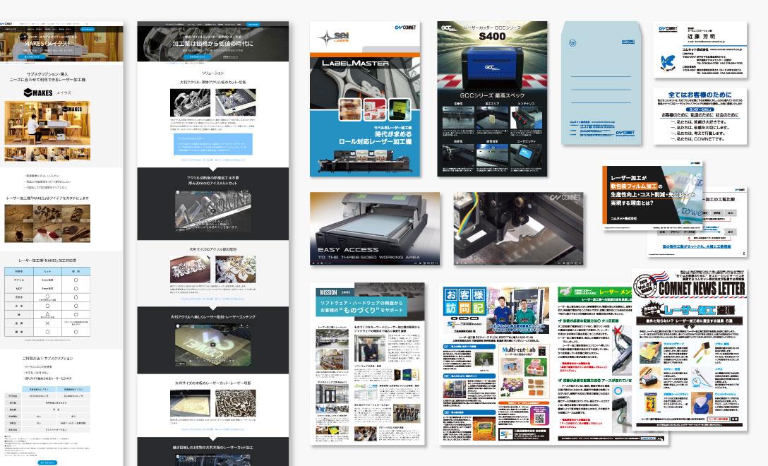 コムネットの社内デザイナー(インハウスデザイナー)の仕事内容