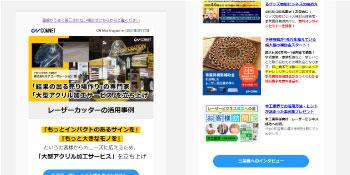 メールマガジンの配信|具体的な仕事内容|社内デザイナー(インハウスデザイナー)|採用情報|コムネット株式会社