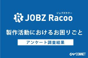 製作活動におけるお困りごと|製造業向けのタスク管理アプリ「JOBZ Racoo(ジョブズラクー)」