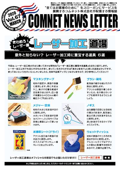 「コムネットニュースレター」Vol67(2021年3月号)の掲載内容(1ページ目)
