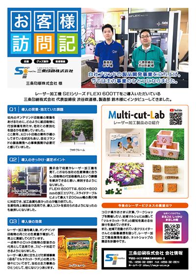 「コムネットニュースレター」Vol67(2021年3月号)の掲載内容(2ページ目)